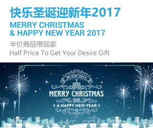 "Win iBET ""Christmas & Happy New Year 2017"" Lucky draw opportunity"